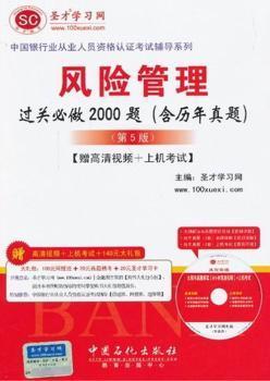 风险管理过关必做2000题(含历年真题)-(第5版)-赠光盘(高清视频+上机考试)