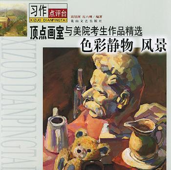 色彩静物风景/习作点评台顶点画室与美院考生作品