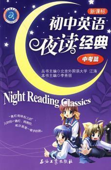 初中英语夜读经典(中考篇新课标)/江涛英语