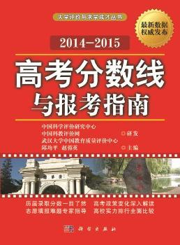 2014-2015-高考分数线与报考指南