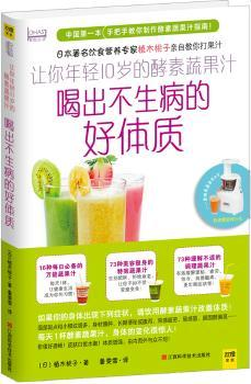 """让你年轻10岁的酵素蔬果汁(的""""酵素"""",缺了它,你就容易老、长得胖、常生病、睡不着!跟着的日本饮食营养专家植木桃子学习日本人寿命长、年轻态、精力足的秘诀!每天1杯减龄!减肥!减压!)"""