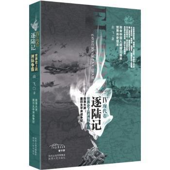 世界的洲际争霸-逐陆记-现代卷-IV