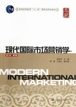 现代市场营销学:通用版