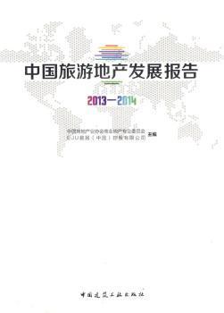 2013-2014-中国旅游地产发展报告