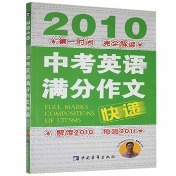 2010-中考英语满分作文快递