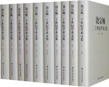 饶宗颐二十世纪学术文集