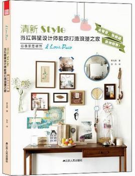 清新Style当红韩星设计师教你打造浪漫之家-四季家居装饰