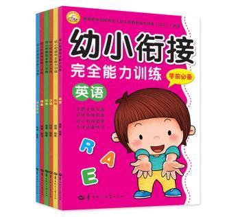 幼儿衔接能力训练-学前(全6册)