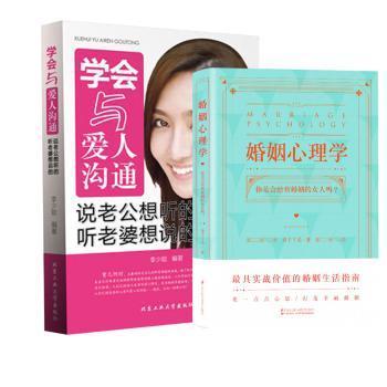 学会与爱人沟通+婚姻心理学 家庭情感书籍  2册