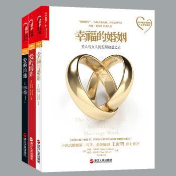 爱的沟通 +爱的博弈+幸福的婚姻